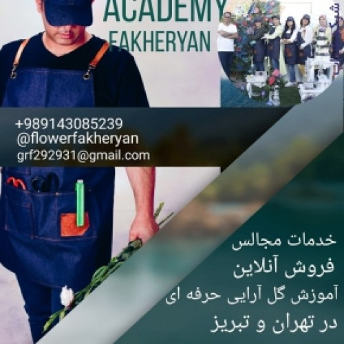 آموزش گلارایی .مدرسه گلارایی .آموزشگاه گلارایی
