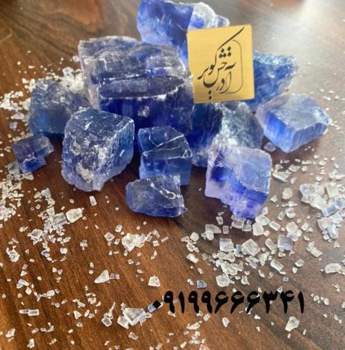 سنگ نمک آبی معادن گرمسار