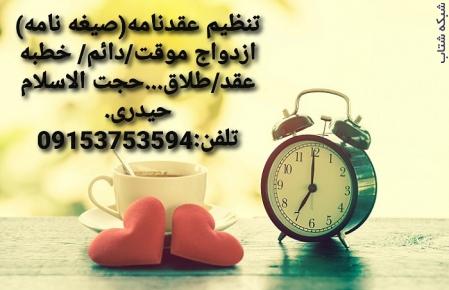 تنظیم عقدنامه صیغه نامه ازدواج موقت ازدواج دائم