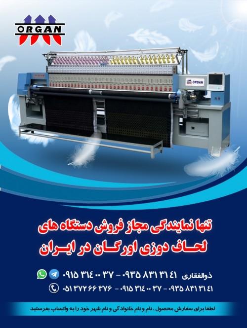 فروش جدیدترین دستگاه لحاف دوزی اورگان در ایران