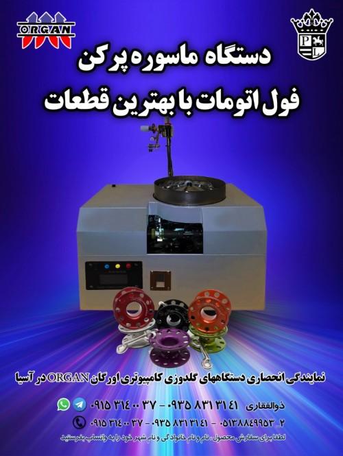 فروش جدیدترین دستگاه ماسوره پر کن فول اتومات