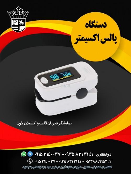 فروش جدیدترین دستگاه پالس اکسیمتر