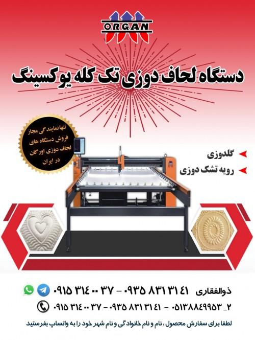 فروش جدیدترین دستگاه لحاف دوزی تک کله یوکسینگ