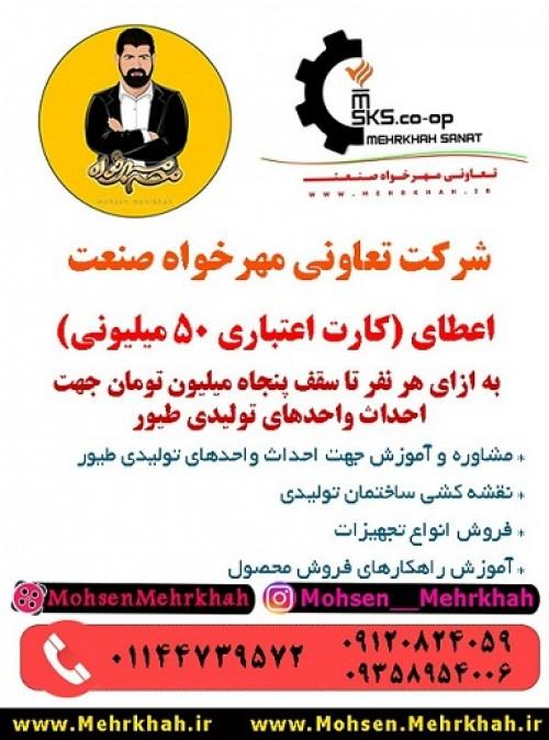 توليد کنند مجموعه محصولات طيور در ايران
